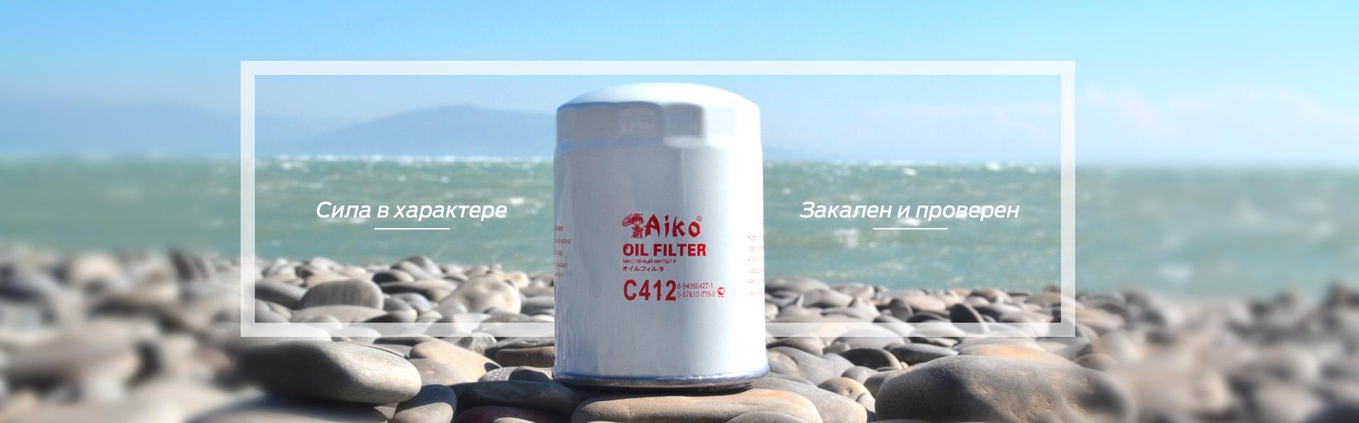 Aiko - закален и проверен