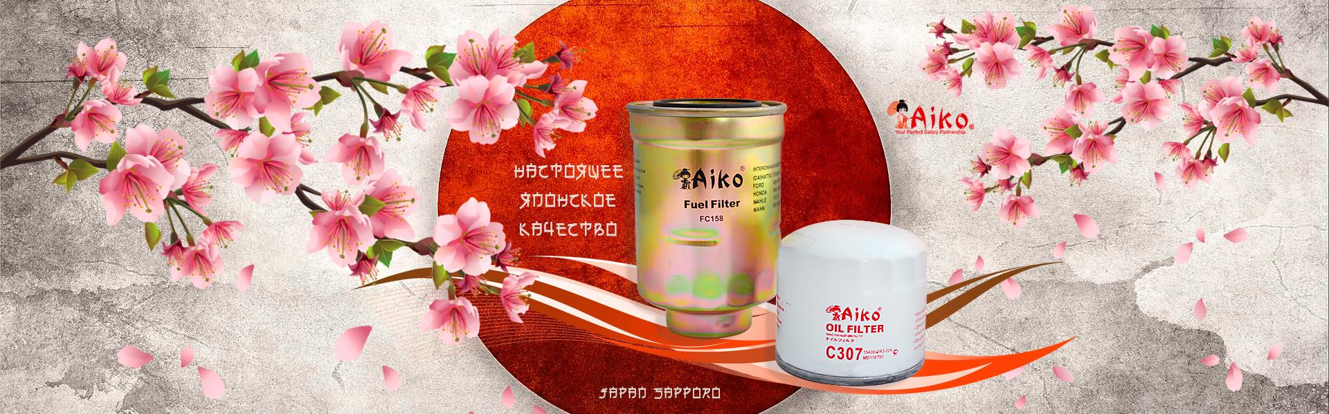 Aiko - настоящее японское качество