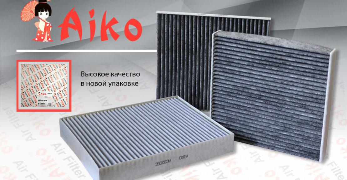 новые фильтра Aiko